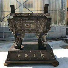 铸造青铜大鼎-恒保发铜雕鼎厂质量保证-通化青铜大鼎