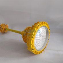 led防爆灯 吊杆式LED防爆泛光灯30W led防爆灯生产厂家