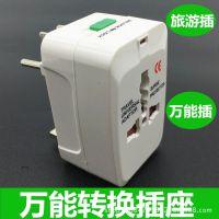 ADAPTOR电源转换插座转换插头万能转换器 旅游转换插 英标/欧标
