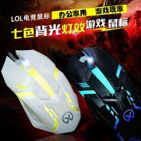 七彩发光USB有线鼠标笔记本台式鼠标办公家用网吧电竞LOL游戏鼠标