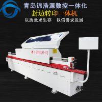 热转印机厂家直销免漆板木工封边转印一体机全自动开槽热转印机