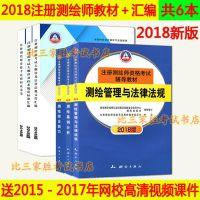 2018注册测绘师资格考试教材 注册测绘师考试用书+模拟试卷集+法规汇编+技术规范标准汇编 全套6本