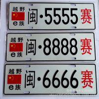 赛车车牌照 个性车牌 车牌照定制 号码冲压 丝网印刷
