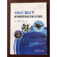10Kv及以下配电典型事故分析及预防
