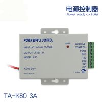 TA-K80型 智能门禁电源12V3A门禁电源楼宇对讲专用开关电源变频电源