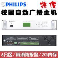 8编组 自带AM/FM收音机 MP3数字校园智能广播系统主机 播控系统
