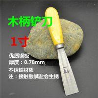 1寸油灰刀 铲刀 批刀 木柄双夹镜面 1-6寸 不锈铁油灰刀 清洁刀
