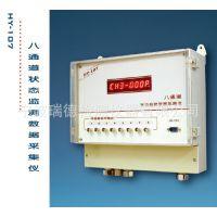 HY-107八通道状态监测数据采集 数据采集仪优质在线监控系统长家