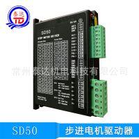 SD50两相数字式步进电机驱动器DC18C-75V,2.0A-5.6A