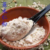 供应薏仁粉 熟薏米粉 薏苡仁粉 红豆薏米仁粉熟 量大从优养颜祛湿