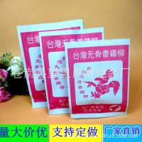 台湾无骨香鸡柳纸袋炸鸡柳防油纸袋鸡柳纸袋子台湾鸡柳包装袋袋子