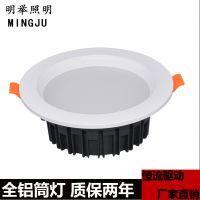 厂家直销LED三色变光天花筒灯3W至24WLED筒射灯孔灯超薄LED天花灯