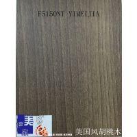 伊美家防火板 5150NT美国风橡木耐火板 装饰免漆板饰面板胶合板