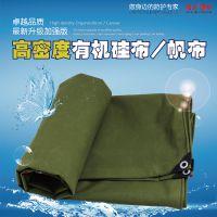 加厚防雨帆布 防水防晒篷布雨布遮阳蓬布 汽车货车遮雨油布帆布有机硅布 定做