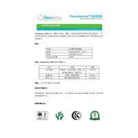 英国Pennwhite原装进口乳液聚合专用消泡剂G2898