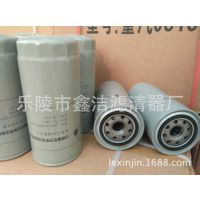 供应潍柴机油滤清器JX0818 WB236 VG61000070005 机油滤清器
