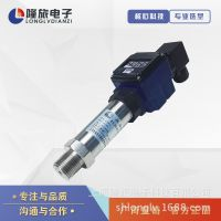 供应PTL503S数显压力变送器管道液压压力传感器应变式压力变送器