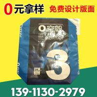直供 多层纸袋 北京 定制多层牛皮纸 糊底纸袋 25公斤编织袋