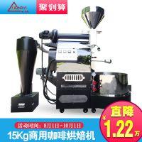 南阳东亿中型15公斤咖啡豆烘焙机 咖啡烘焙机燃气款商用工业电机可持续工作