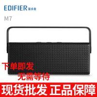Edifier/漫步者 M7蓝牙4.0 NFC功能按键调节防水尘便携音响音箱
