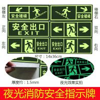 厂家直销安全出口夜光标识消防疏散指示牌夜光墙贴安全警示牌标识