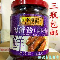 包邮 李锦记海鲜酱240g/瓶 炒菜腌制烧烤火锅蘸料调味酱
