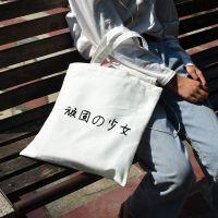 简约文艺范文字顽固の少女定制帆布袋休闲购物袋学生环保收纳袋子