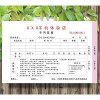 上海联单表格印刷设计厂储贤印务 新闻电脑联单联单空运提单定