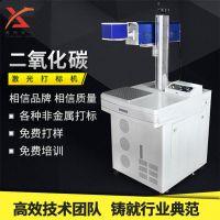 天津光纤激光打标机五大好处 金属类商标刻字机型号鑫翔