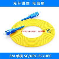 【联创】光纤跳线 电信级 尾纤 SC/UPC-SC/UPC 生产厂家 3米 单模 光纤线