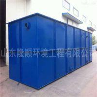 生活小区污水处理设备 山东隆顺生产商家 质量保障