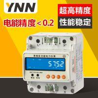 厂家直销SPC640单相导轨式电能表永诺电气