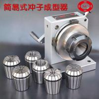 圣磁高精密ER筒夹冲子成型器 简易式冲子成型器