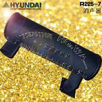 HYUNDAI/现代R225-7挖机_消音器_烟囱_消声器