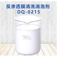 反渗透膜清洗消泡剂价格 百年宏图厂家免费寄样