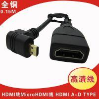 HDMI转MicroHDMI线 HDMI A-D TYPE 手机 平板连接显示器线