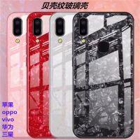 新款苹果X手机壳oppor15贝壳纹玻璃保护套vivoX21 华为P20 三星s9
