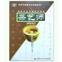 包邮茶艺师基础知识国家职业资格培训教程茶艺师教材基础知识