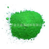 H搪瓷陶瓷制品上色燃料级氧化铬绿