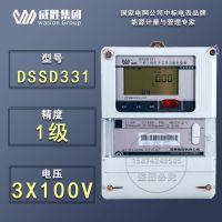 胜电表三相三线多功能电能表DSSD331-MC3