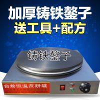 商用45型大号煎饼炉 煎饼果子机 煎饼机 电煎饼鏊子 杂粮煎饼炉子