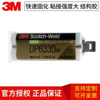 3M DP6330NS 耐高温结构胶环氧树脂胶 AB胶 粘接胶水 48.5毫升