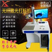 ?秦皇岛不锈钢激光打标机激光电动车蓄电池厂家鑫翔