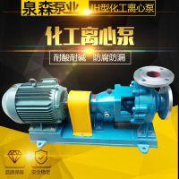 泉森水泵化工泵 不锈钢泵IH化工泵批发多少钱一台 卧式离心污废水处理化工泵报厂价家直销