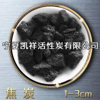 凯祥铸造厂用,有色金属冶炼用焦炭