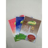 火锅食品包装袋 食品塑料彩印袋 火锅油料卷材膜厂家可以生产加工
