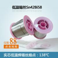 低温焊锡线 Sn42Bi58锡丝 138度焊锡线 无铅锡线 0.8 0.6 0.5焊锡线