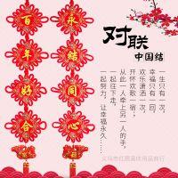 中国结对联春节装饰用品民族特色手工艺品家居客厅喜庆婚庆挂饰