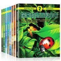 探索动物百科全书全套8册 6-12岁儿童动物探索书籍小学生科普书籍