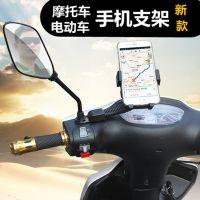 JSH摩托车手机支架子防震通用导航夹电动车载骑行滑板自行车机车